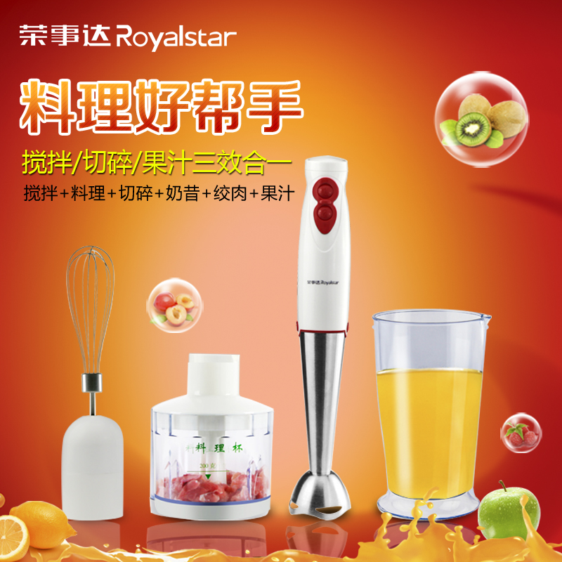 Royalstar/rongshida RZ-378F cooking machine multifunction household electric hand blender stick cooking