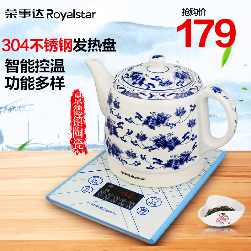 Royalstar/rongshida TC10-13M household ceramic insulation kettle electric kettle intelligent temperature control