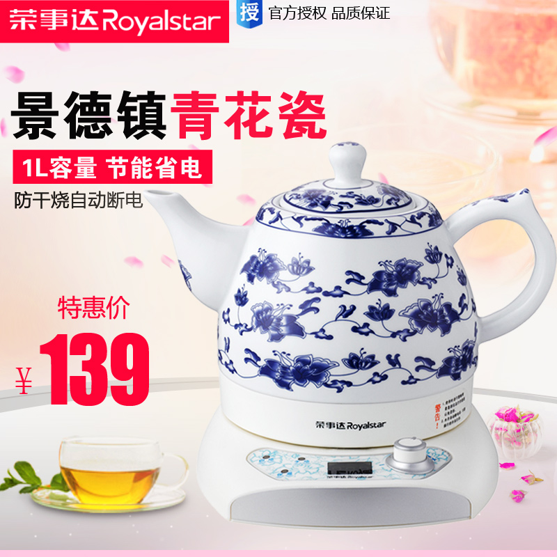 Royalstar/rongshida tc1060 ceramic electric kettle tea kettle to boil water insulation 304 stainless steel