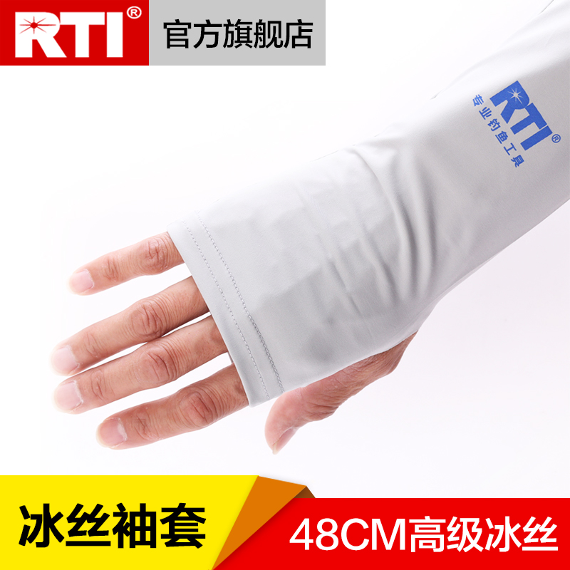 Rti genuine riding cuff cuff cuff uv sunscreen ice silk sleeves fishing tackle fishing accessories fishing supplies