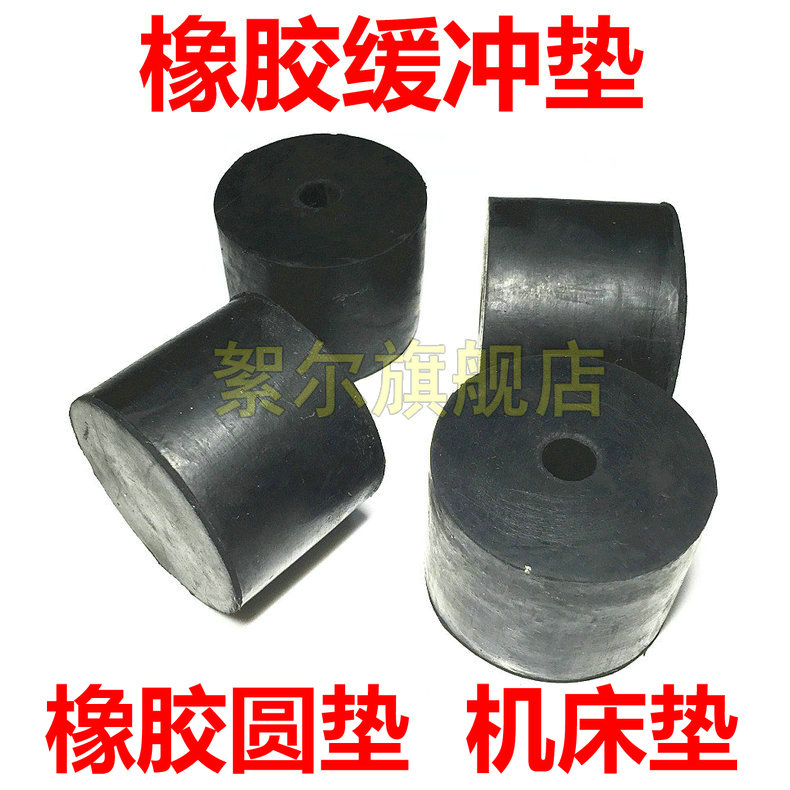 Rubber shock block round punch pad cushion rubber damping rubber shock pad machine motor shock block