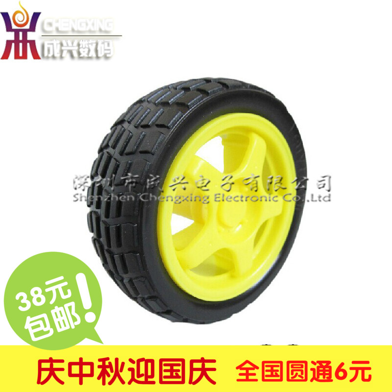 Rubber wheel/robot/smart car chassis tracing line patrol car accessories wheel tire 40g