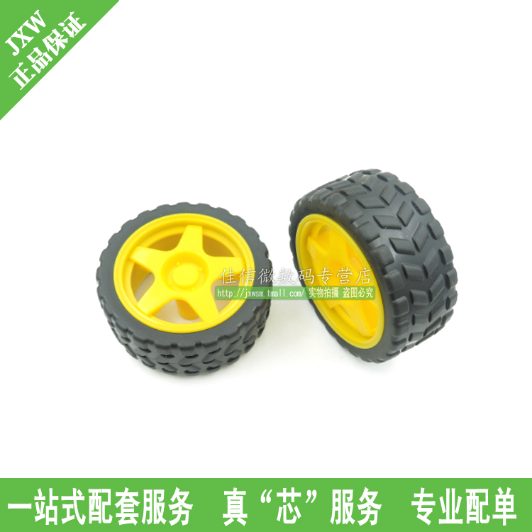 Rubber wheel/robot/smart car tire wheel chassis tracing line patrol car accessories 40g