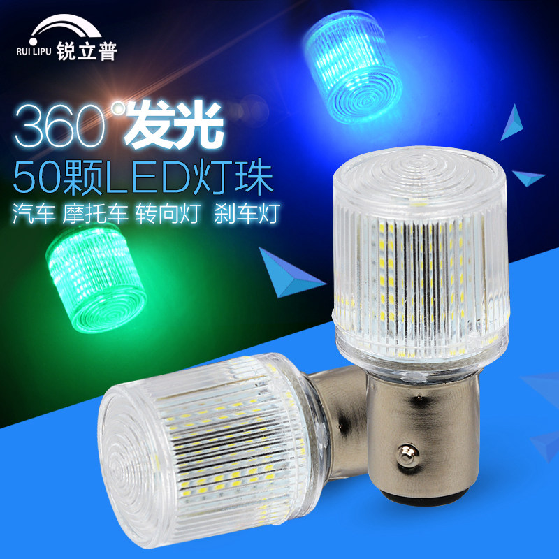 Rui li pu car modification led brake lights motorcycle electric car super bright led tail lights v light bulb free shipping