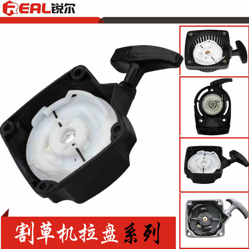 Rui seoul genuine mower pull tray planting machine lawn mower hedge shears hedge trimmer starter engine accessories