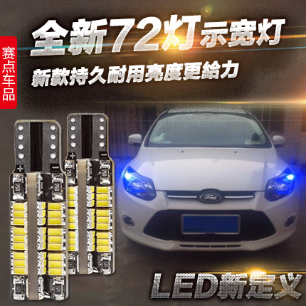 Rui si new ford focus fiesta mondeo sharp boundary maverick winning wing stroke t10 super bright led lights show wide