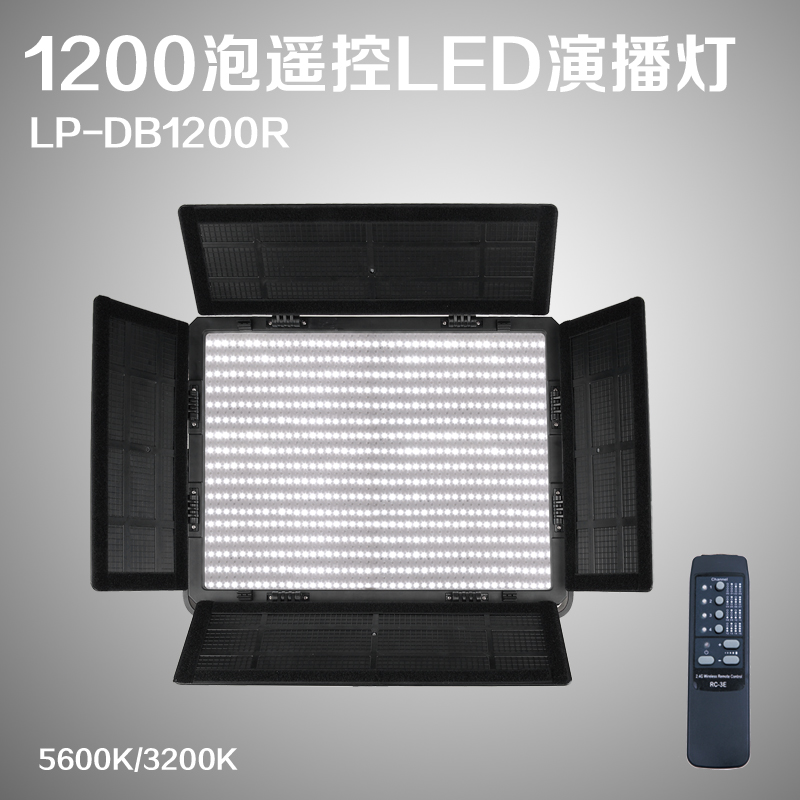 Rui ying led bulbs 1200 interview studio lights outdoor photo light photography lights news lights fill light photography studio lights