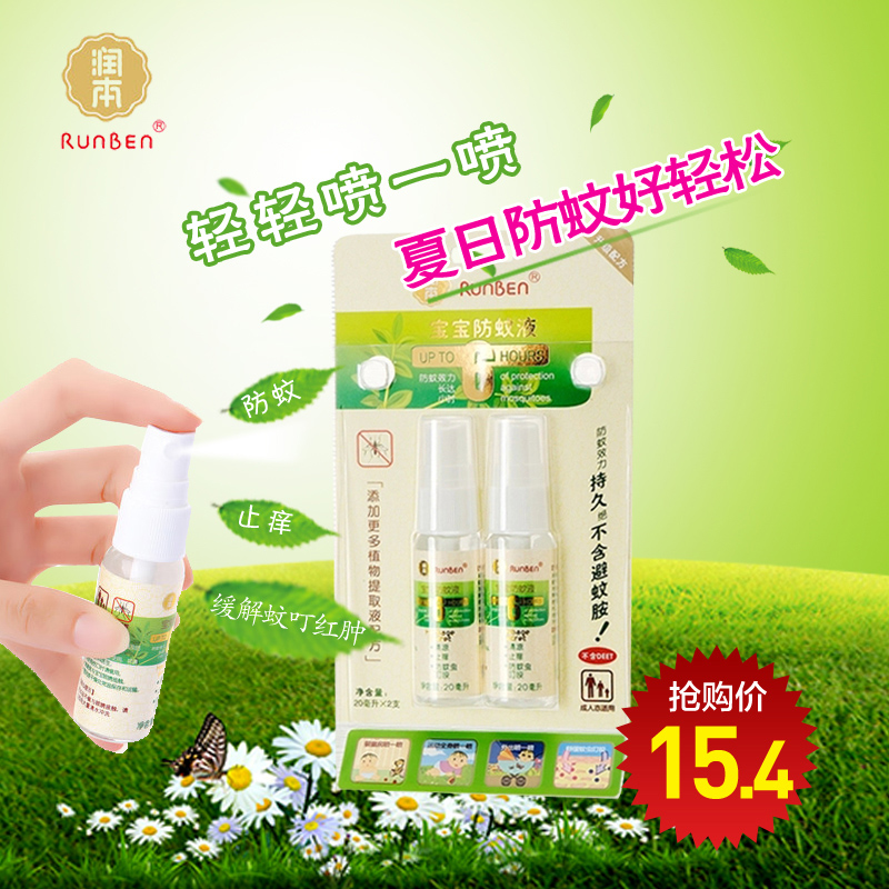 Run this baby baby mosquito repellent mosquito outdoor mosquito repellent liquid water spray mosquito repellent liquid spray 20 ml * 2 bottles