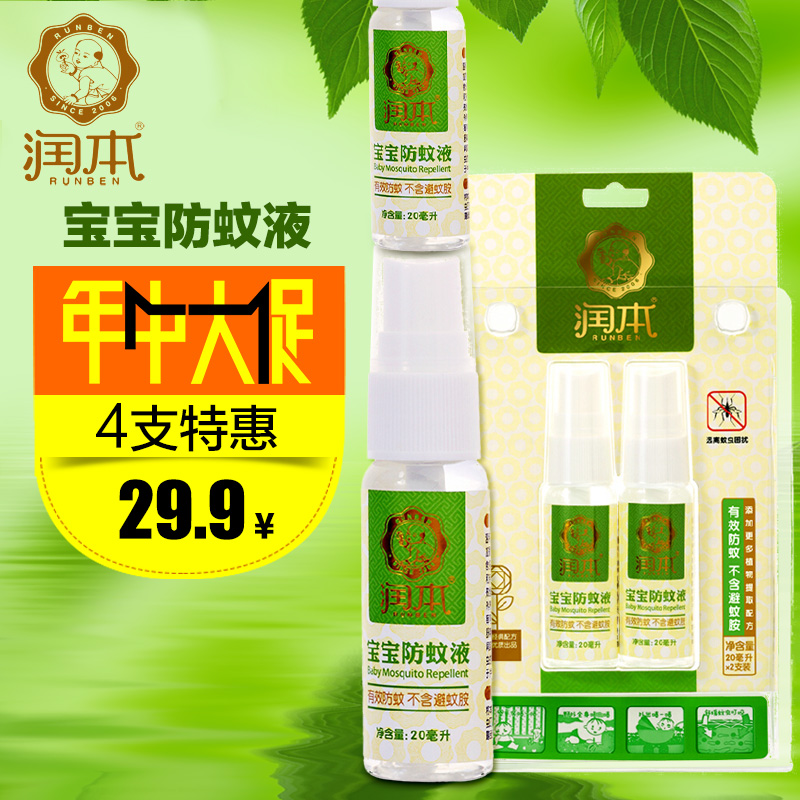 Run this baby baby mosquito repellent mosquito repellent liquid water baby baby mosquito repellent spray water ml4 20 installed mosquito repellent liquid itching