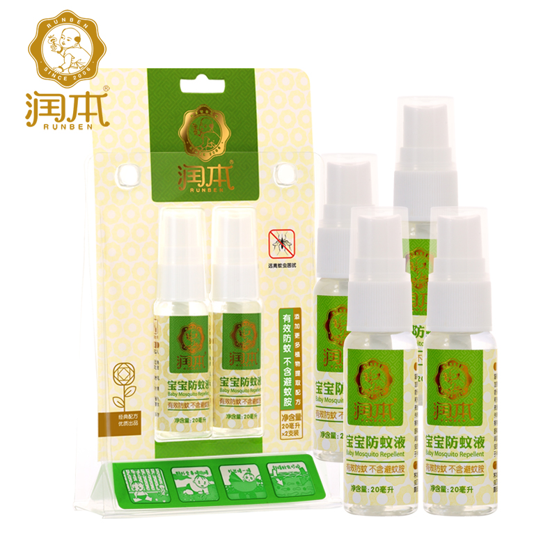 Run this baby herbal mosquito repellent liquid mosquito repellent spray mosquito repellent liquid infants and children exposed outdoor mosquito repellent mosquito does not bite 6 installed