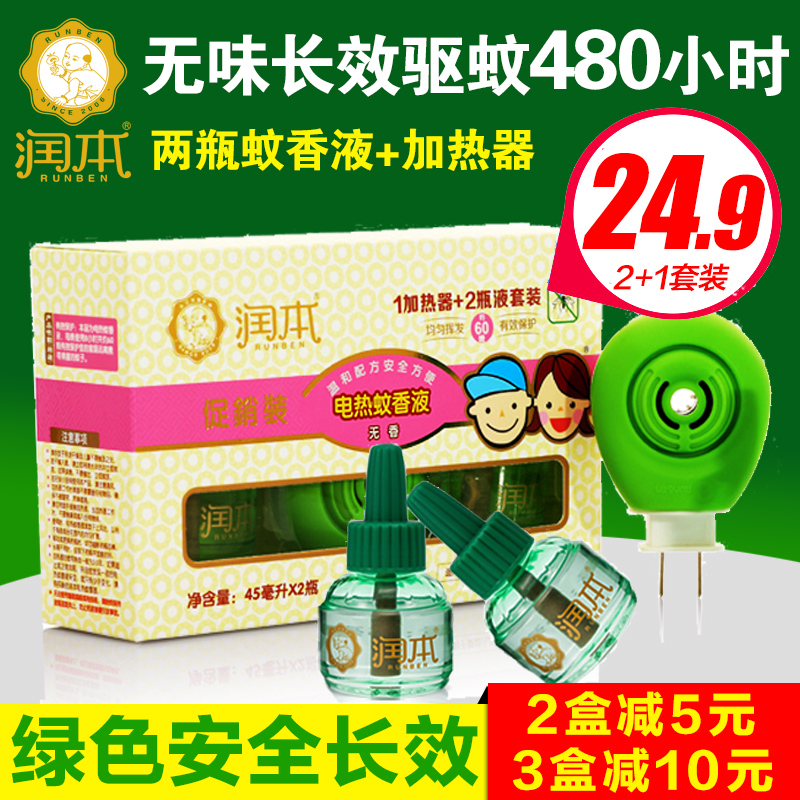 Run this electric mosquito liquid infant baby electric mosquito repellent child mosquito repellent liquid mosquito liquid mosquito repellent mosquito repellent liquid shipping