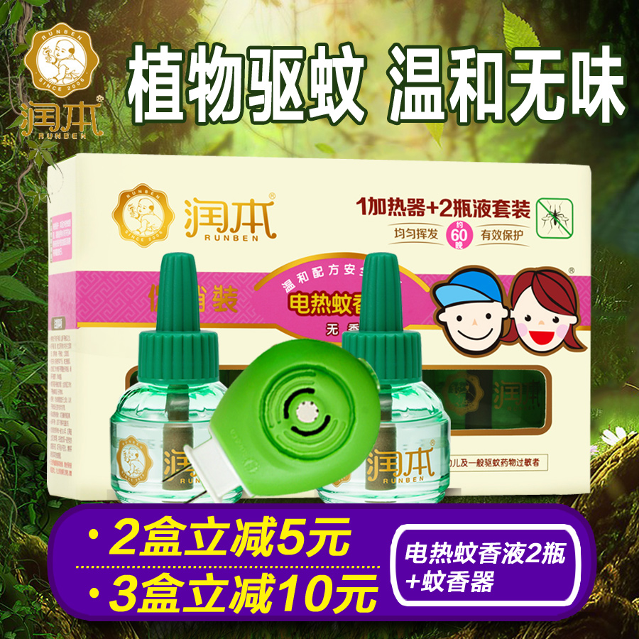 Run this electric mosquito liquid infant baby electric mosquito repellent liquid mosquito repellent mosquito repellent liquid children suit