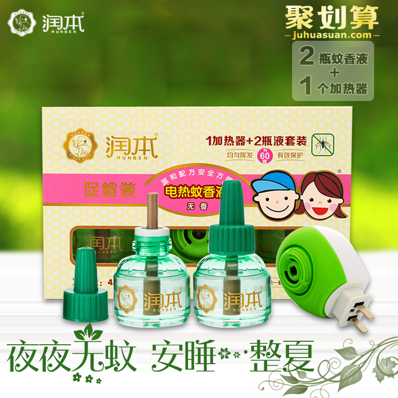 Run this electric mosquito liquid infant baby electric mosquito repellent liquid repellent tasteless type mosquito repellent suit children