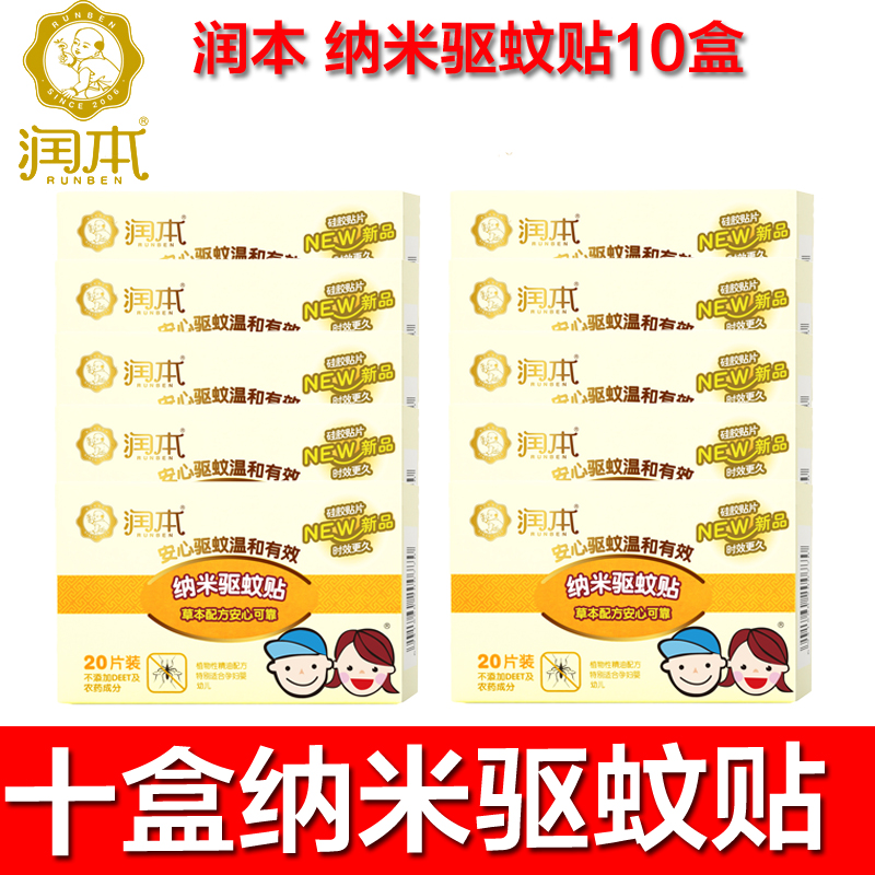 Run this nano baby mosquito repellent stickers affixed children baby mosquito repellent essential oils mosquito repellent stickers affixed 10 boxes