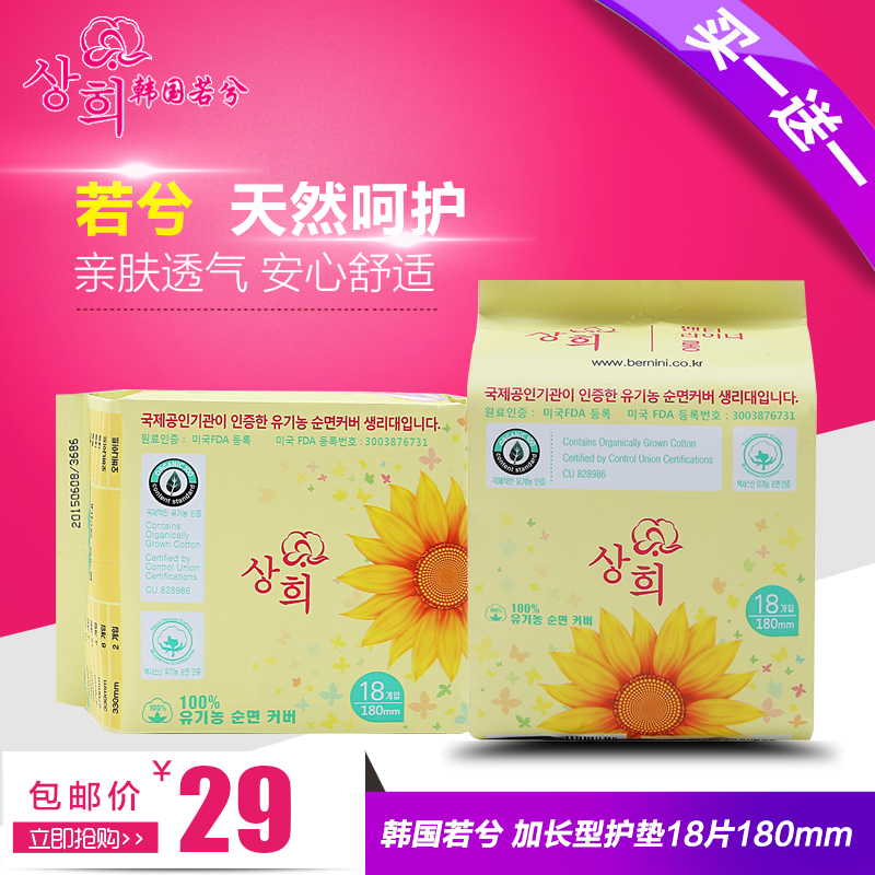 Ruoxi authentic korean imports of natural cotton pads lengthen thin breathable free shipping