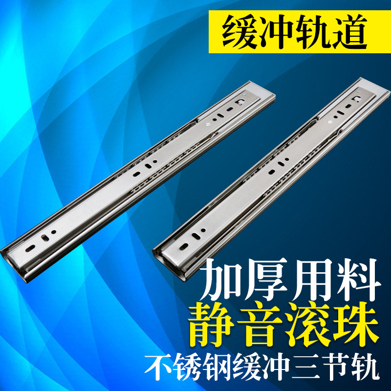 [Rynx lingshi] stainless steel cold rolled steel damping slide keyboard drawer slide rail track three sections