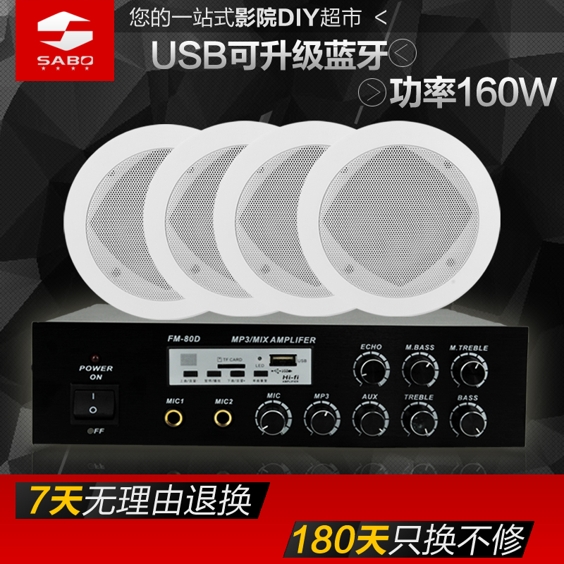 Sabo/saab sound package family ktv professional karaoke ok home conference stage card package speaker amplifier