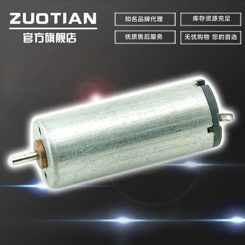 Sada are'small | brushless dc motor 1230 motor cylinder motor model aircraft motor power (5 rats)