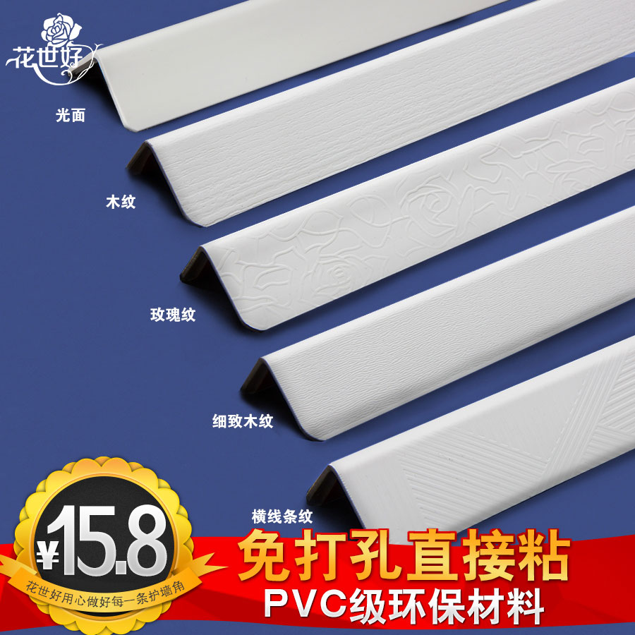 Safety corner corner corner wall stickers corner protective strip bumper strip retaining wall corner protectors corner strip pvc free punch