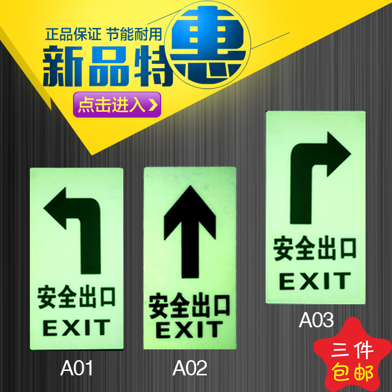 Safety exit signs affixed luminous exit signs fire safety evacuation channel fluorescent safety exit signs marked cards