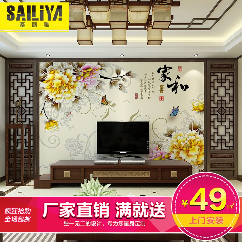 Sai liya 3d seamless wallpaper bedroom living room tv background of modern chinese family and wealth without spinning cloth mural