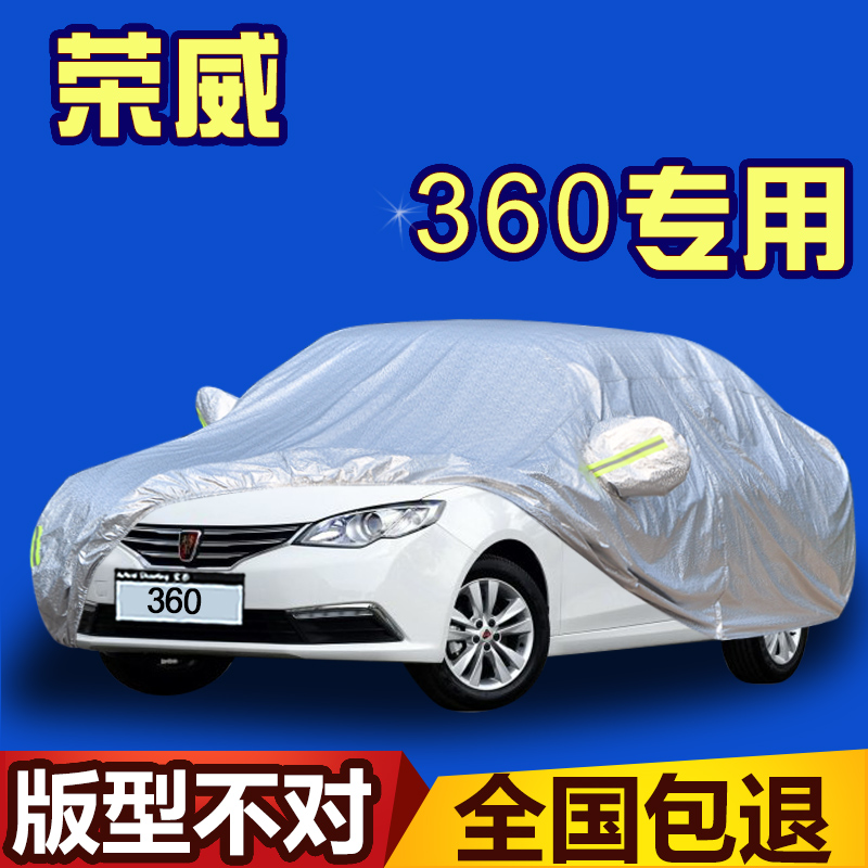 Saic roewe 360 sewing car cover sun rain snow frost and dust plus thick waterproof special car coat