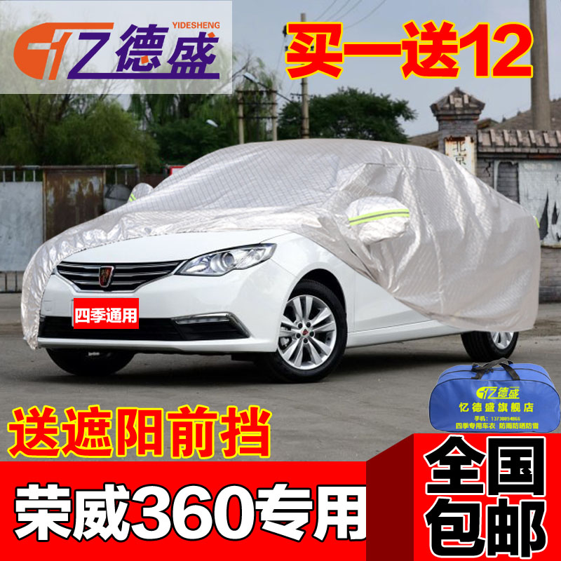 Saic roewe 360 sewing car hood visor thicker insulation dust slam 360 special car cover sun rain
