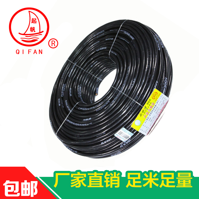 Sail wire rvv4 * 0.5 sheathed copper wire cord power cord gb guarantee 11 m from the sale of equipment
