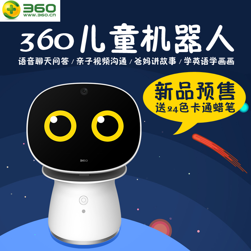 [Sale] 360 lens kit ar version of the children's robot quad core early childhood story machine video and voice calls