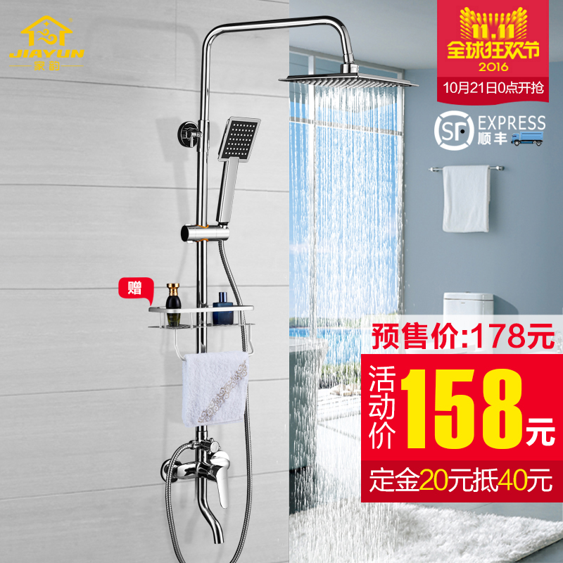 [Sale] home rhyme full copper shower suite shower faucet hot and cold shower rain shower nozzle kit