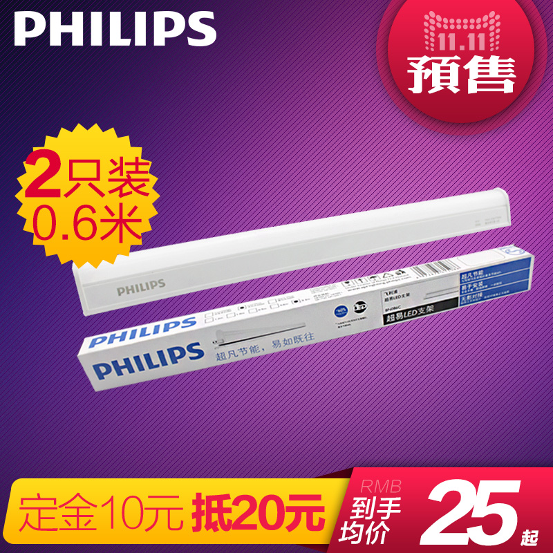 [Sale] philips t5 stent lighthouse lamp lights led home lighting fluorescent lamp integrated 1.2 m