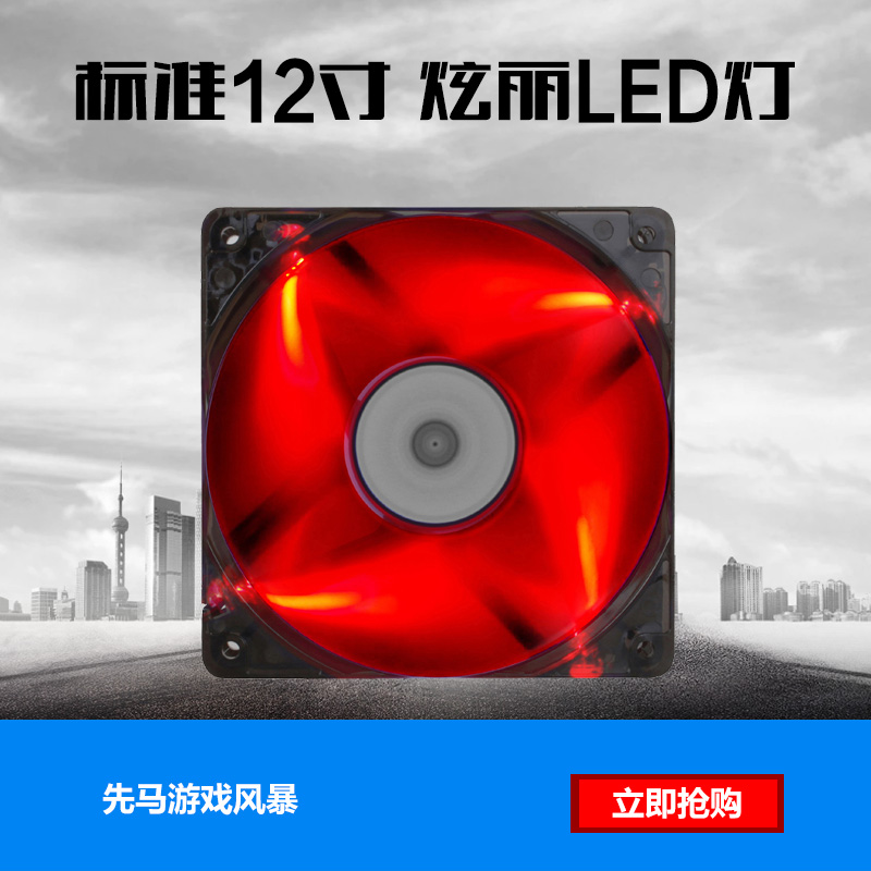 Sama game storm 12CM cm chassis cooling fan led lights desktop computer silent fan