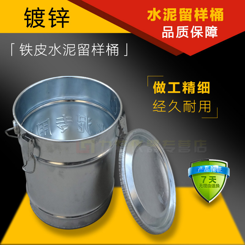 Samples remain closed cement barrels, Cement sampling barrel, Stay kind of special cement barrels, Tin bucket of cement retention samples