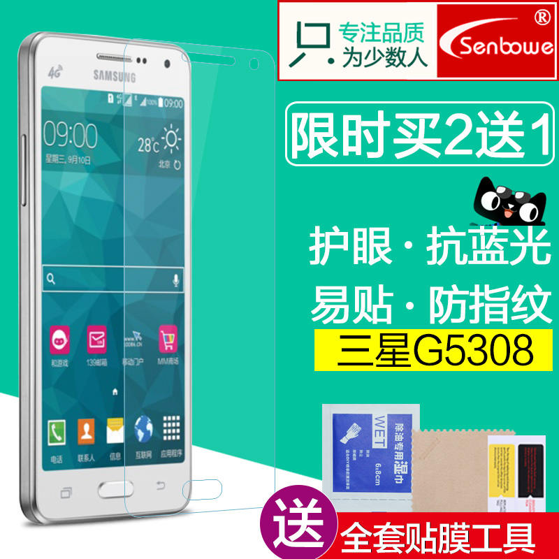 Samsung grand prime toughened glass film film galaxy grand 5308 w phone before the film anti blu-ray