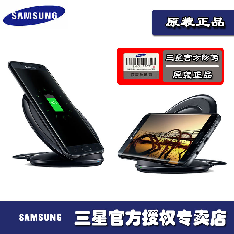 Samsung s7/s6/s6 edge +/note5/Note7 compont wireless fast charger fast charging cradle
