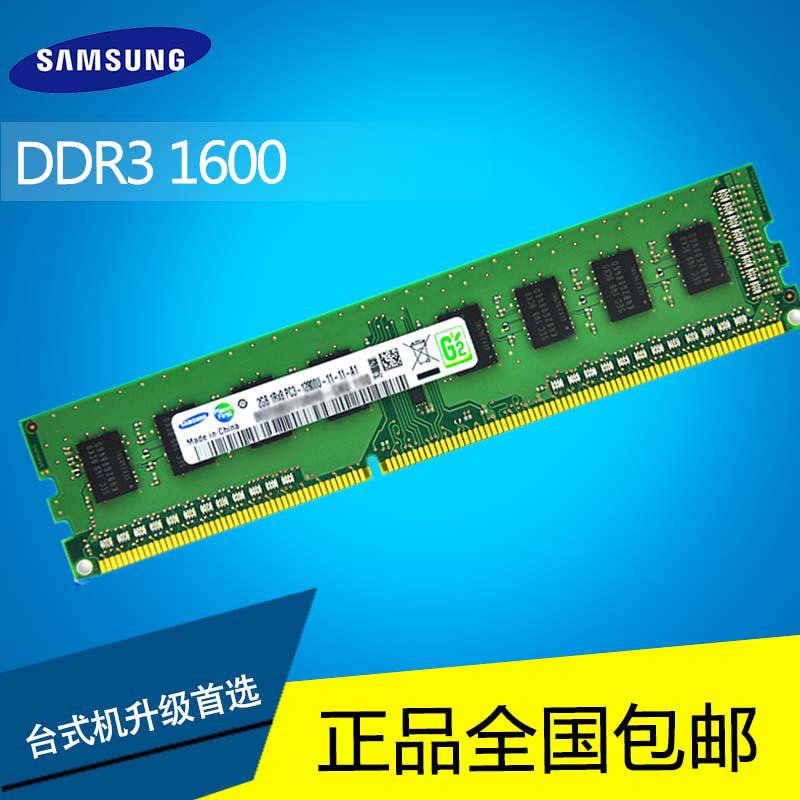 Samsung/samsung ddr313332g 1600g compatible desktop memory 1333 authentic free shipping