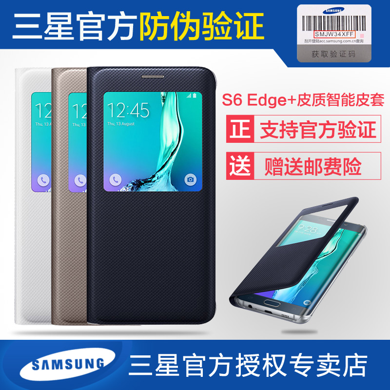Samsung/samsung galaxy s6 edge + G9280 compont dormancy protective sleeve/shell leather smart cover
