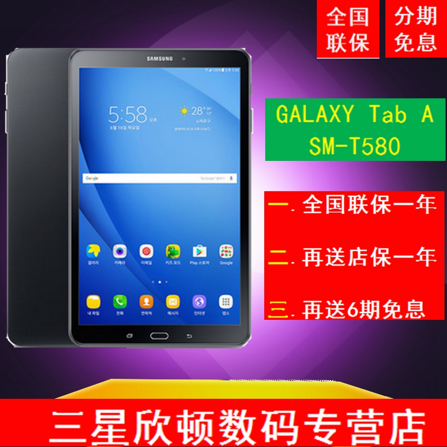 0ca2c0d942c544 Get Quotations · Samsung samsung SM-T580 wifi 16 gb samsung tablet pc 10  android 6.0 tablet