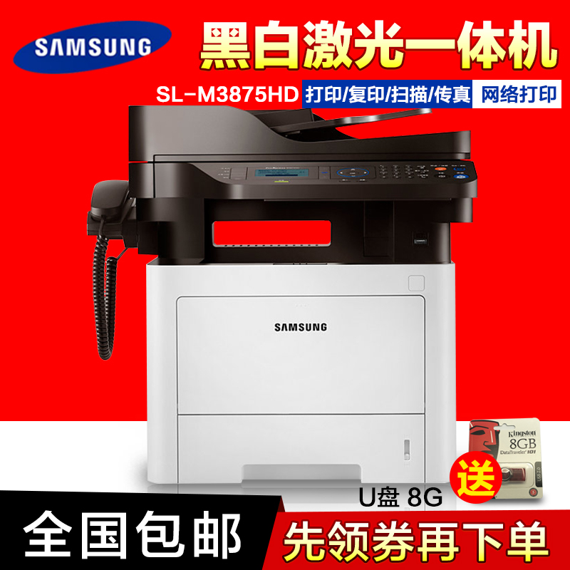 Samsung SL-M3875HD sided network monochrome laser mfp print copy scan fax