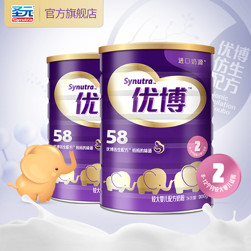 San yuan yubo san yuan yubo 58 paragraph 2 cans of infant formula milk powder 900g * 2