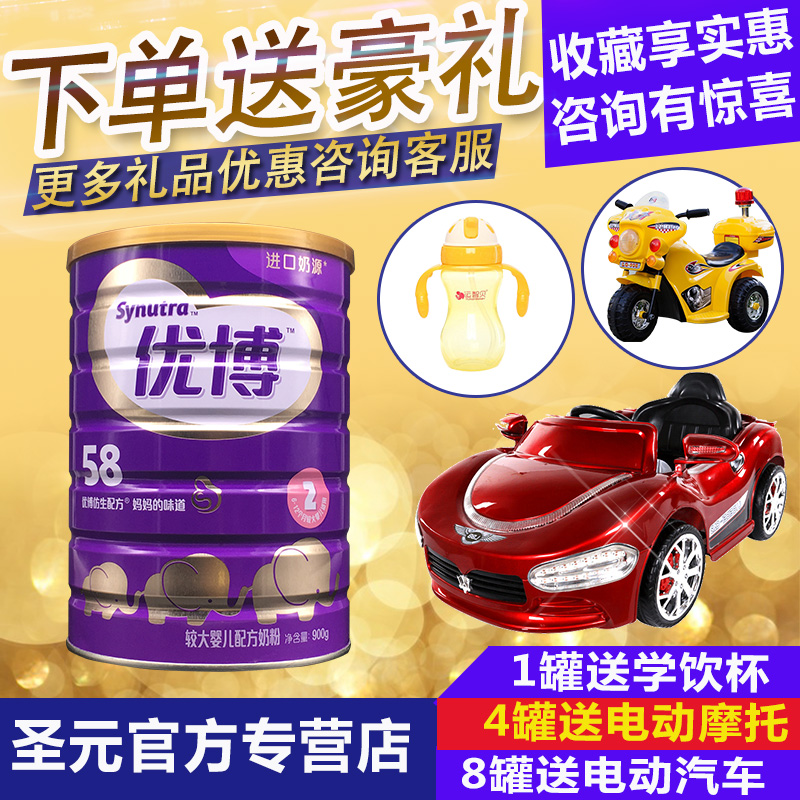 San yuan yubo three segments 2g cans larger infant formula milk powder from the official product sub san yuan yubo 58