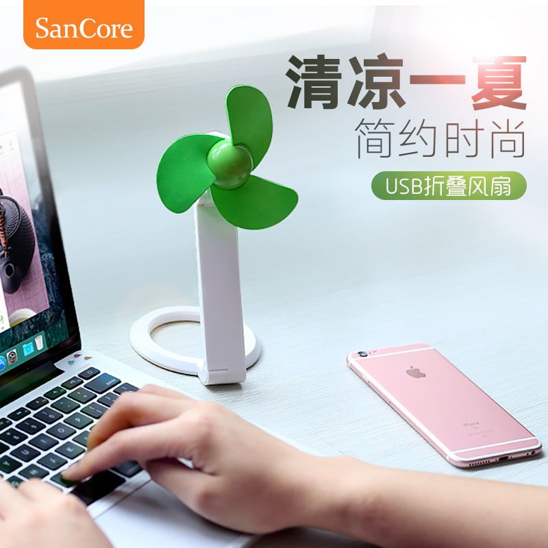 Sancore portable folding mini usb fan small fan mini fan silent fan small office desktop