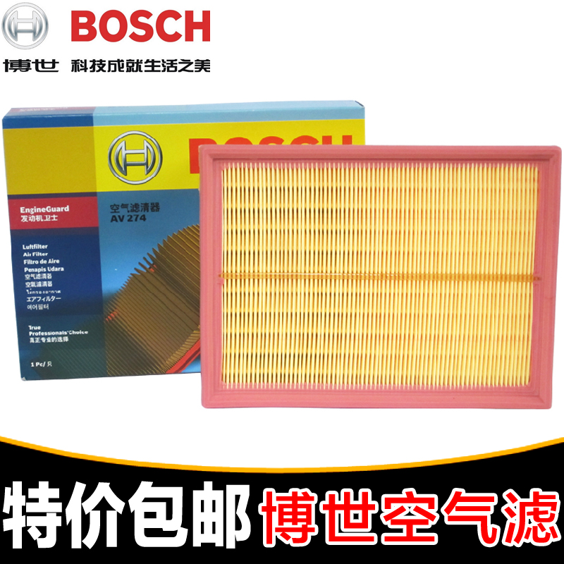 Santana 99 rookie rookie century old poussin efi air filter | air filter grid bosch genuine filters