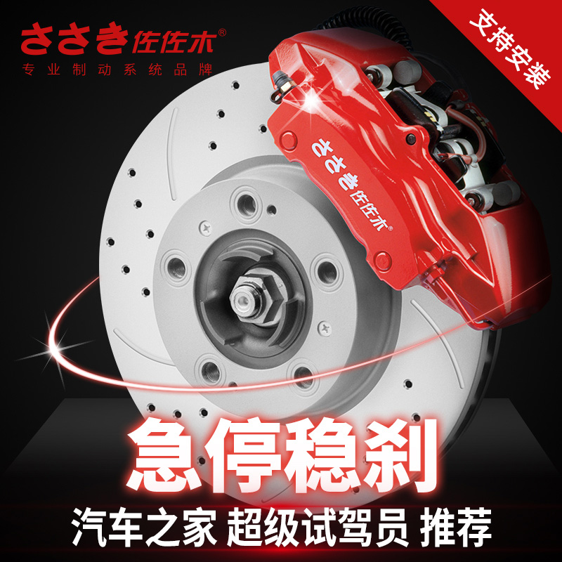 Sasaki byd f0 f3 f6 speed sharp g3 g5 g6 l3 e6 m6 s6 s7 qin tang brake disc
