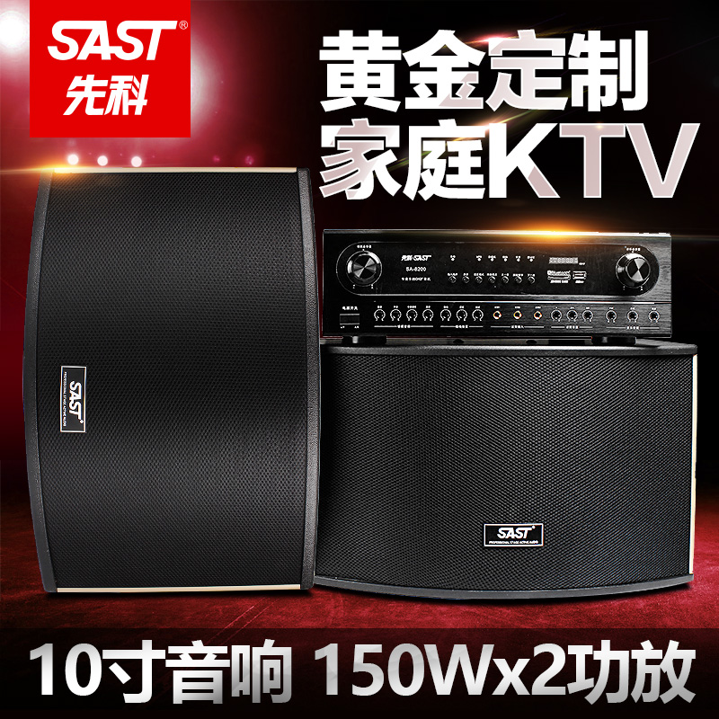Sast/yushchenko a-80 sound package family ktv professional karaoke ok card package speaker home audio