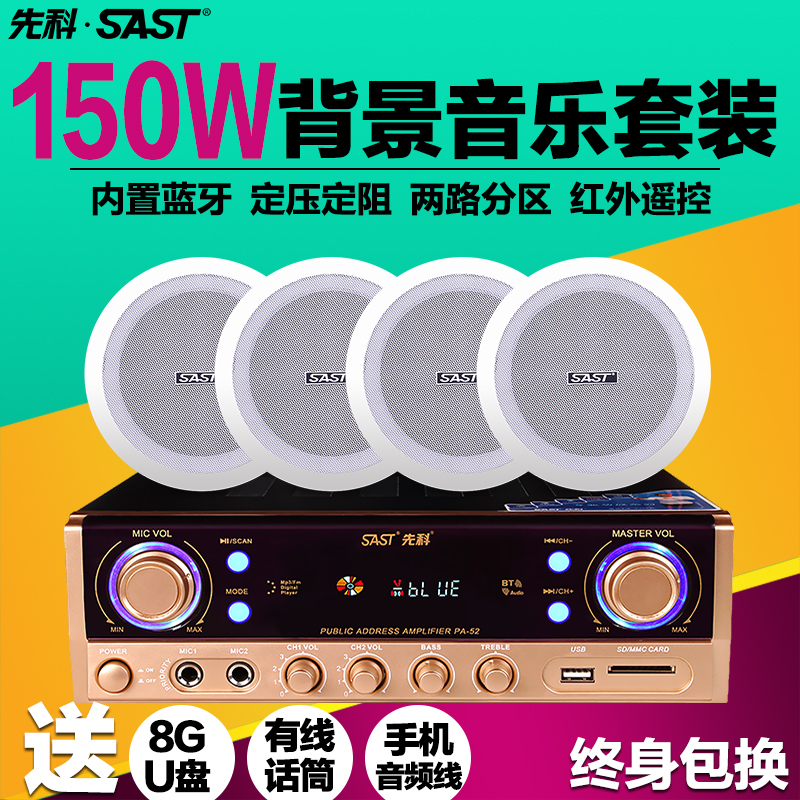 Sast/yushchenko filete shop ceiling ceiling speaker ceiling speaker background music stereo bluetooth power kit put in