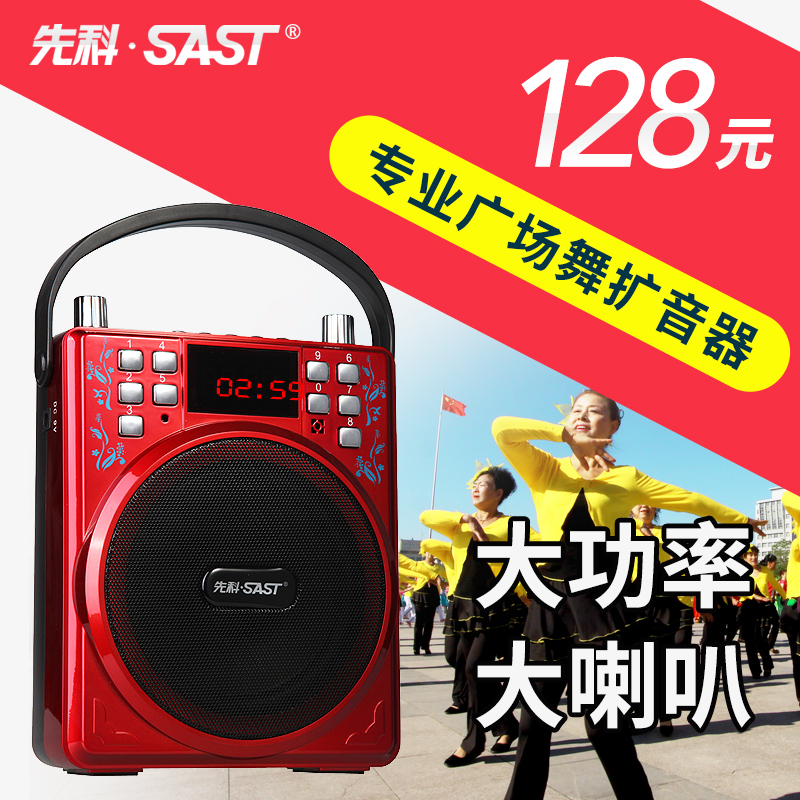 Sast/yushchenko N-721 power portable outdoor square dance sound with portable mobile speaker