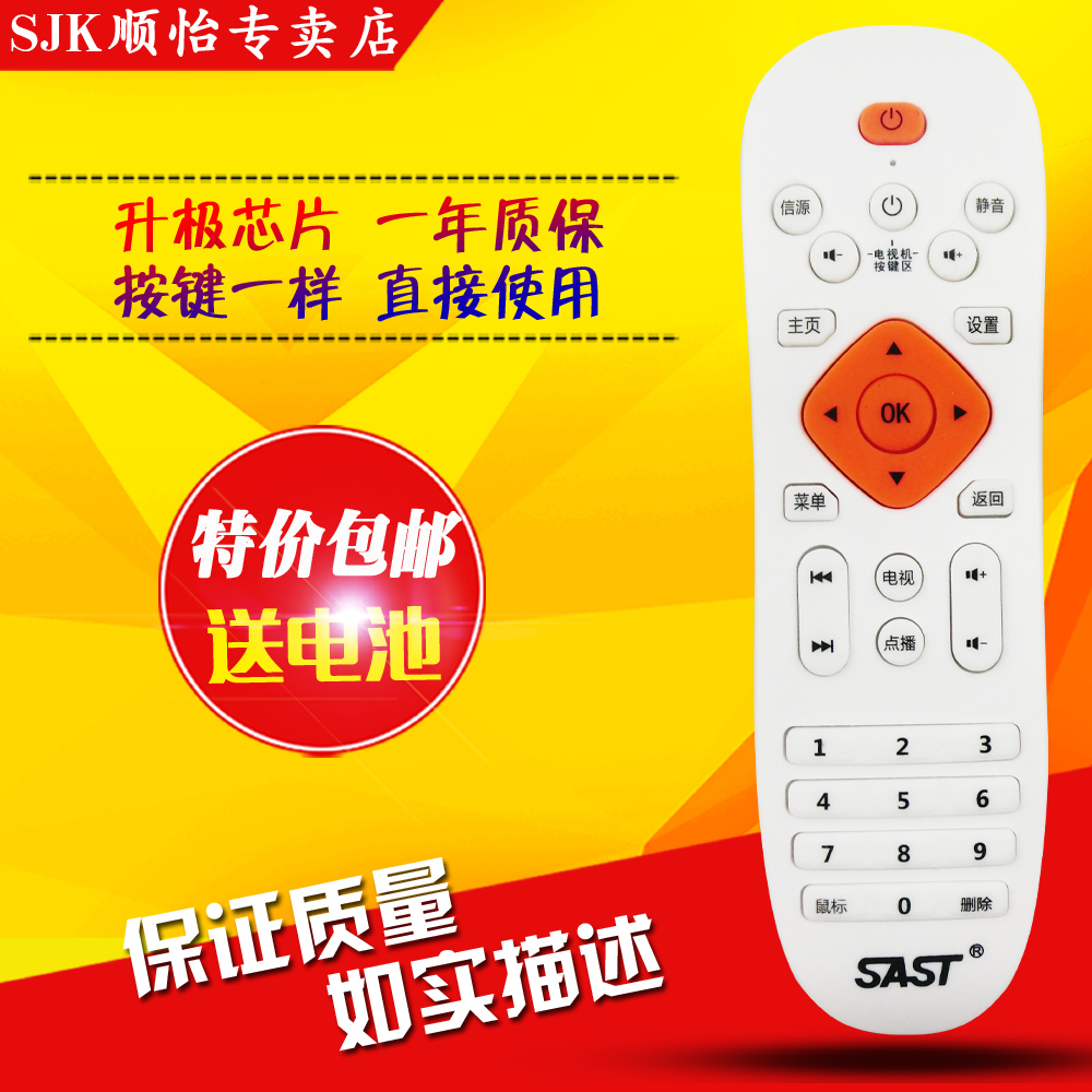 Sast yushchenko network tv set top box remote control box remote control new