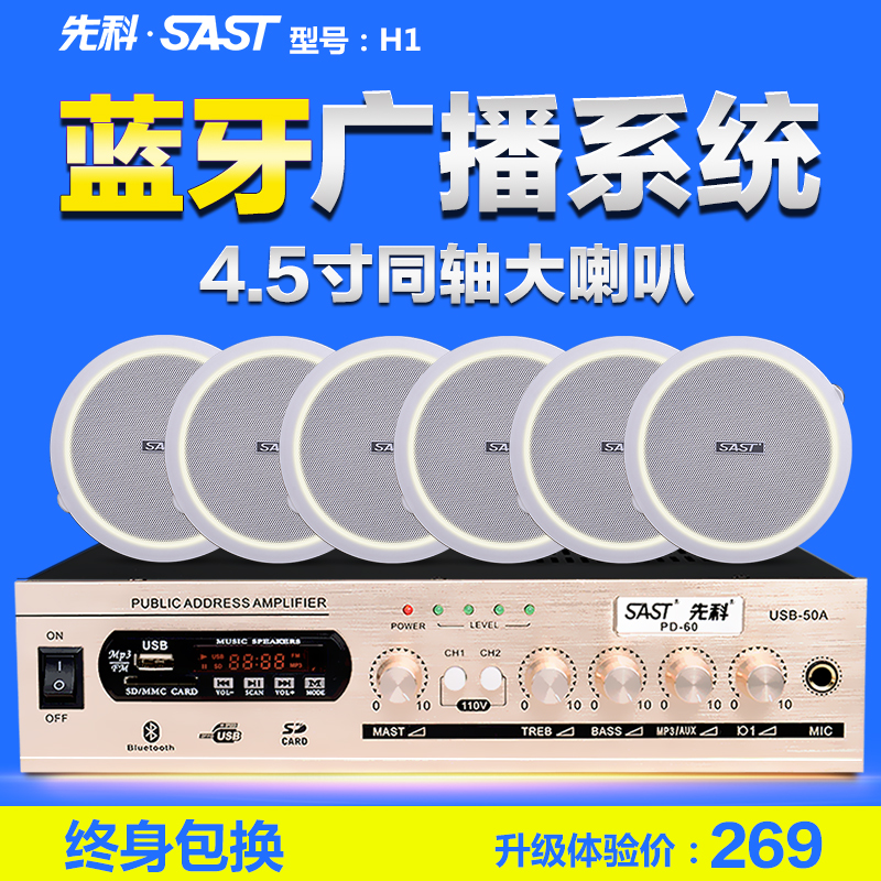 Sast/yushchenko nm23-h1 public broadcasting background music constant pressure amplifier ceiling ceiling speaker set sound box