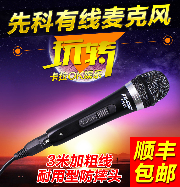 Sast/yushchenko OK-01KTV microphone wired microphone dynamic consumer and commercial karaoke ok k song microphone tube